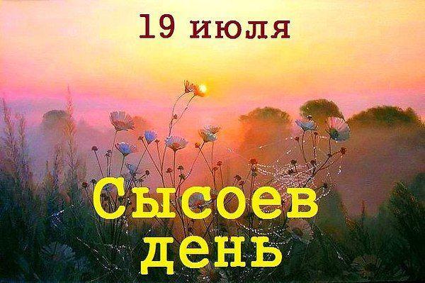 19 июля Сысоев день, Сисой Великий, народные приметы и традиции 73